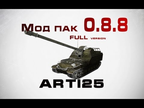 Мод Пак 0.8.8 World of Tanks / Full version / Arti25