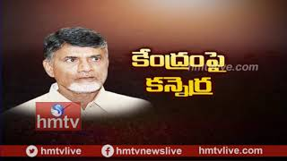CM Chandrababu Naidu Serious on Central Government  | hmtv