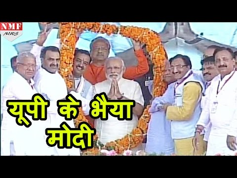Gujarati नहीं रहें Narendra modi, हो गए हैं यूपी वाले |MUST WATCH !!!