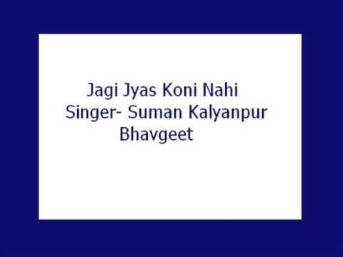 Jagi Jyas Koni Nahi- Suman Kalyanpur (Bhavgeet)