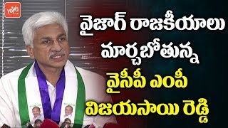 YCP MP Vijay Sai Reddy Special Focus on Vizag Politics for AP 2019 Election | YS Jagan