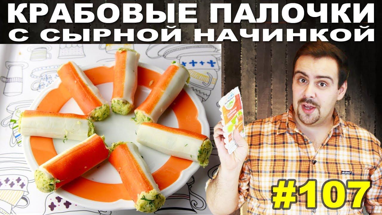 #107 КРАБОВЫЕ ПАЛОЧКИ с сырной начинкой