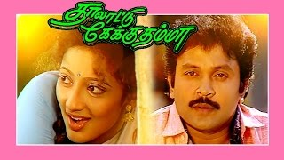 Thalattu Ketkuthamma Tamil Full Movie  Prabhu Kana