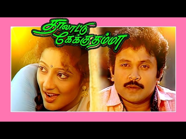 Thalattu Ketkuthamma Tamil Full Movie : Prabhu, Kanaka and Goundamani