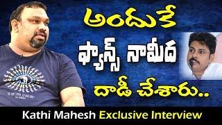 అందుకే ఫాన్స్ నామీద దాడి చేశారు Kathi Mahesh Interview | Pawan Kalyan