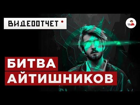 Битва айтишников IT-Storm в Санкт-Петербурге! Видеоотчет