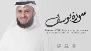 New | Surah Yusuf | Beautiful Recitation of Quran