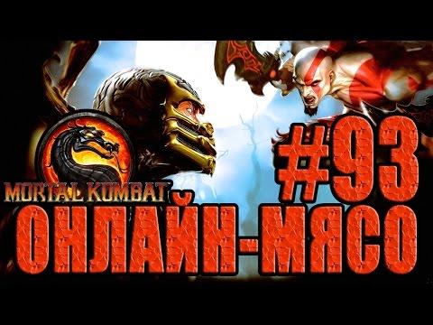 Онлайн - мясо! - Mortal Kombat #93 - Душегуб