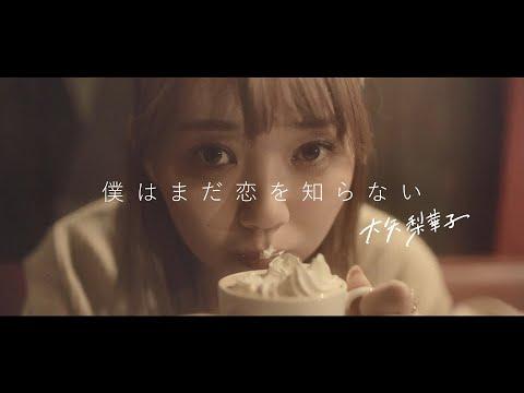 """大矢梨華子 - """"僕はまだ恋を知らない""""のMVを公開 1stミニアルバム 新譜「一恋一会」2020年6月24日発売予定 thm Music info Clip"""