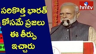 PM Narendra Modi Addresses BJP Workers After Massive Victory | hmtv