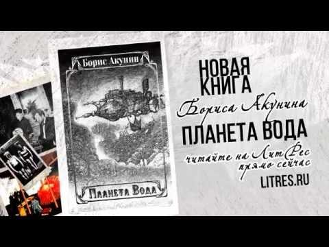 Буктрейлер новой книги Бориса Акунина для ЛитРес