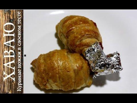 Куриные ножки в слоеном тесте. Chicken legs in puff pastry.Рецепт от Апрель на Кухне #АпрельнаКухне#