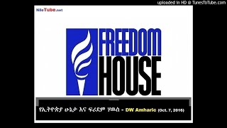 Ethiopia and Freedom House (የኢትዮጵያ ሁኔታ እና ፍሪደም ሃዉስ) - DW Amharic (Oct. 7, 2016)