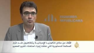 تعليق الاستفتاء على استقلال كاتالونيا