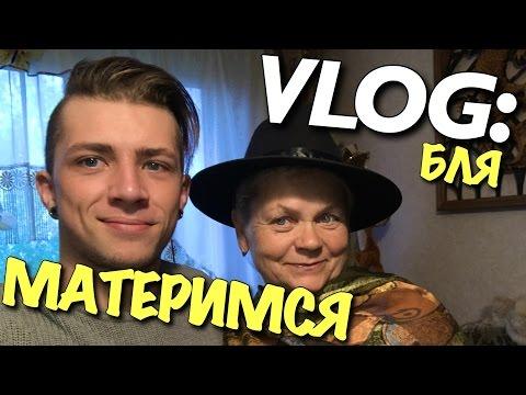 VLOG: БАБУШКА УЧИТ МЕНЯ МАТЕРИТЬСЯ / Андрей Мартыненко