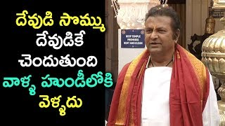 Film Nagar Daiva Sannidhanam Chairman Mohan Babu Press Meet | Mohan Babu |  Silver Screen