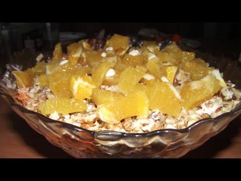 Рецепт салата на праздник - Французская любовница 10 из 10ти