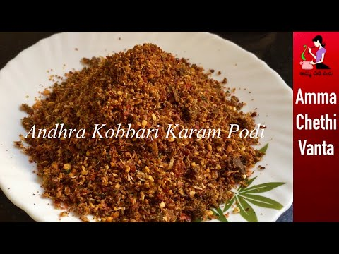 Andhra Kobbari Karam Podi In 2 Min (కొబ్బరి కారంపొడి తయారీ) How To Make Karapodi For Idli Dosa Rice