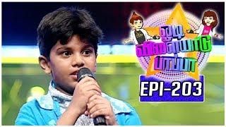 Odi Vilayadu Pappa   Season 5 - #203   Pranav - Dance Show   10/07/2017   Kalaignar TV