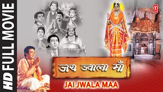 Jai Jwala Maa I Watch Hindi Movie Online I GULSHAN KUMAR I GAJENDRA HAUHAN I BINDU DATA SINGH