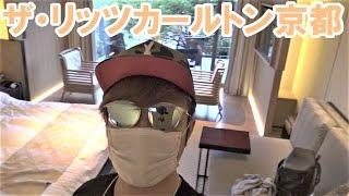 ラファエル「京都ザ・リッツカールトンホテルが素晴らしいのでレビュー」