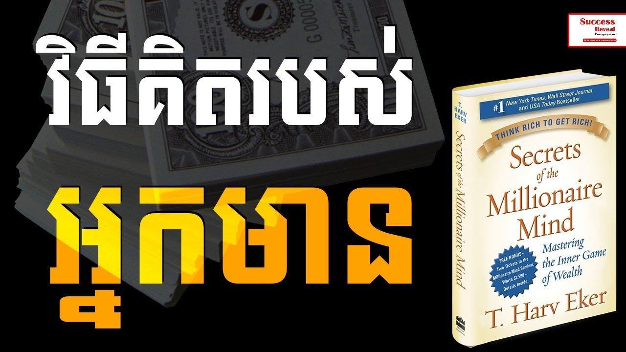 millionaire 21 secret List of the secret millionaire episodes secret millionaire has been broadcast on channel 4 from 29 november 2006 to 21 october 2008 () 19: 8.
