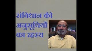 संविधान की अनुसूचियों का रहस्य/ डॉ ए के वर्मा