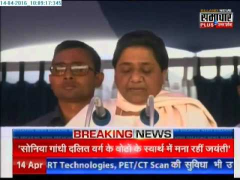 LIVE | Mayawati Speech | 125th Birth Anniversary of BR Ambedkar