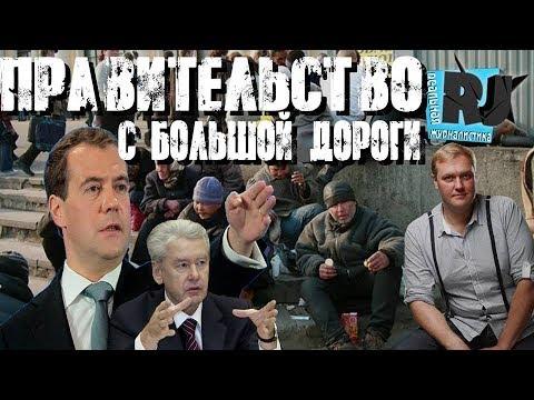 Россиян снова грабят... Умереть в нищете за Путина.