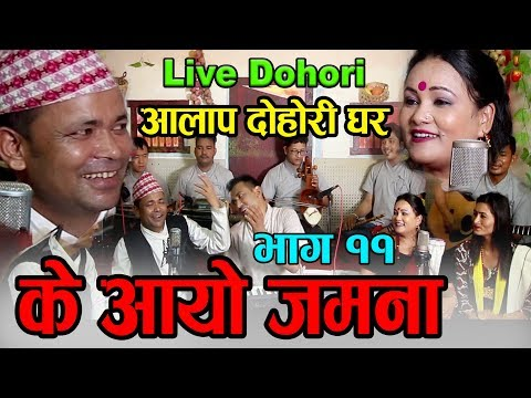 Raju Pariyar Vs Tika Pun Live Dohori बुढी विदेश पठाउनेहरुलाई झापट Aalap Dohori Ghar लय राजु परियार