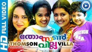 Pullipulikalum Aattinkuttiyum - Malayalam Full Movie 2014 New Releases Thomson Villa | Full HD Movie 1080p