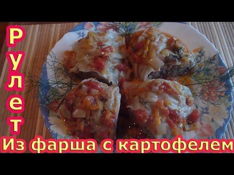ОоЧень Вкусный Рулет  из Фарша с Картофелем (Ханум)Рецепты Вторых Блюд.Рецепты Блюд Из Фарша.