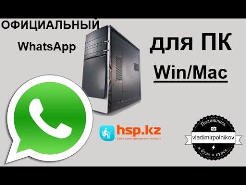 Как установить на компьютер WhatsApp?