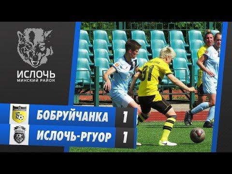Бобруйчанка - Ислочь-РГУОР 1-1 | 8 тур