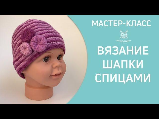 Вязание шапки спицами. Мастер класс для начинающих.