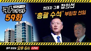 Hyundai Group's newly appointed Vice President…Car the live ep. 59