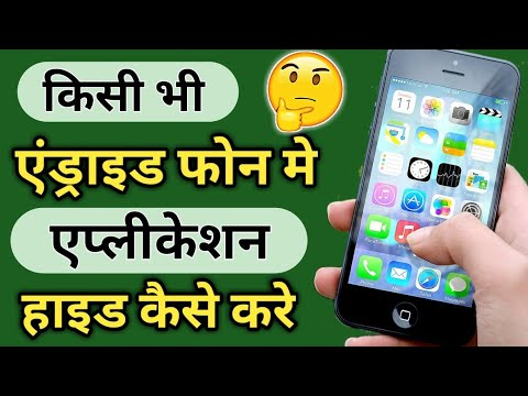 Mobile Tricks | How To Hide Any Android Mobile Apps in Hindi | By Hindi Android Tips