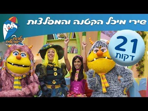 שירי מיכל הקטנה והמפלצות ברצף 3 - 21 דקות - הופ! ילדות ישראלית