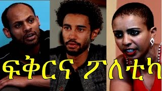 Fikirna Poletica - Full Ethiopian Movie