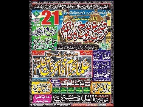 Live Majlis Aza 21 Rabi-ul-awal ALi masjid Shiekhupora  2019