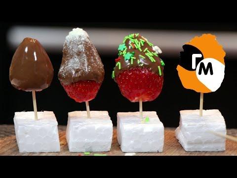 Клубника в шоколаде   Полезные конфеты №1 -- Голодный Мужчина, Выпуск 96