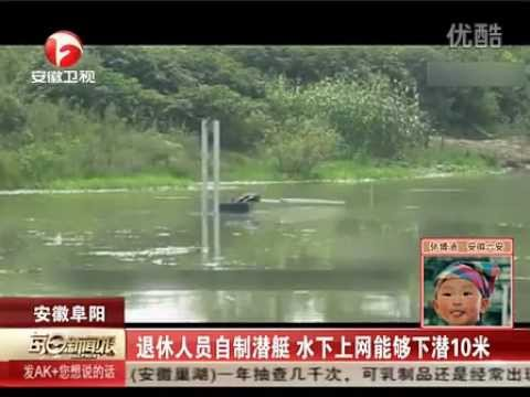 Homemade submarine in Anhui province, China
