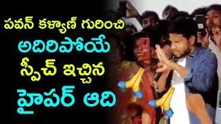 పవన్ కళ్యాణ్ గురించి అదిరిపోయే స్పీచ్ ఇచ్చిన హైపర్ ఆది | Hyper Aadi Super Words On Pawan Kalyan