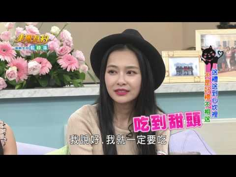 台綜-美鳳有約-EP 599 年節伴手禮 如何送到心坎裡 (王思佳、布蘭妮、梵瑋)