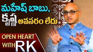 TDP MP Galla Jayadev About Mahesh Babu And Krishna | Open Heart With RK