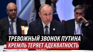 Тревожный звонок Путина. Кремль теряет адекватность