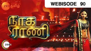 Naga Rani - Episode 90  - August 26, 2016 - Webisode
