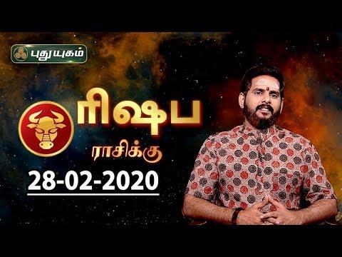 ரிஷப ராசி நேயர்களே! இன்று உங்களுக்கு… Rishabam | Taurus Rasi Palan 02-03-2020 PuthuYugam TV Show Online