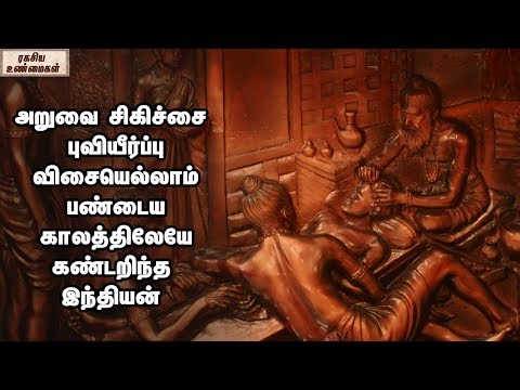 History Of Science And Technology In the Ancient Indian Time || Unknown Facts Tamil