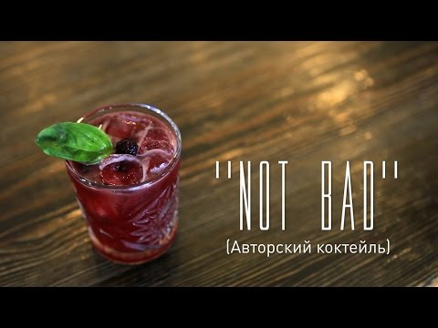 NOT BAD (Авторский коктейль) [Cheers! | Напитки]